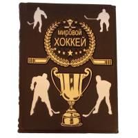 Мировой хоккей. Большая энциклопедия zv835247