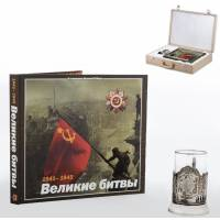 """Набор подарочный """"Великие битвы"""" (книга, подстаканник) Авторские работы RV0019998CG"""