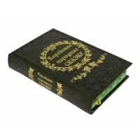 Еврейские народные сказки. Собранные Е. С. Райзе BG2541M