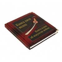 Книга Пяти Колец. Книга клана об искусстве войны BG5977F