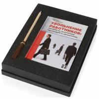 """Подарочный набор """"Кадровая политика"""" 871220"""