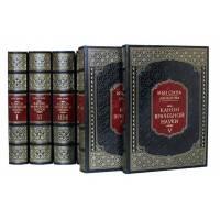 """Подарочная книга """"Абу Али Ибн Сина"""" (Авиценна). Канон врачебной науки. В пяти томах (6 книгах) BG1303S"""