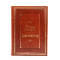 Книга Александр (Великие имена) BG1278M