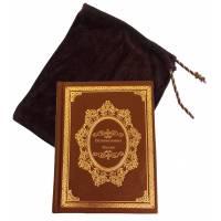 Книга Великие имена России zv522651
